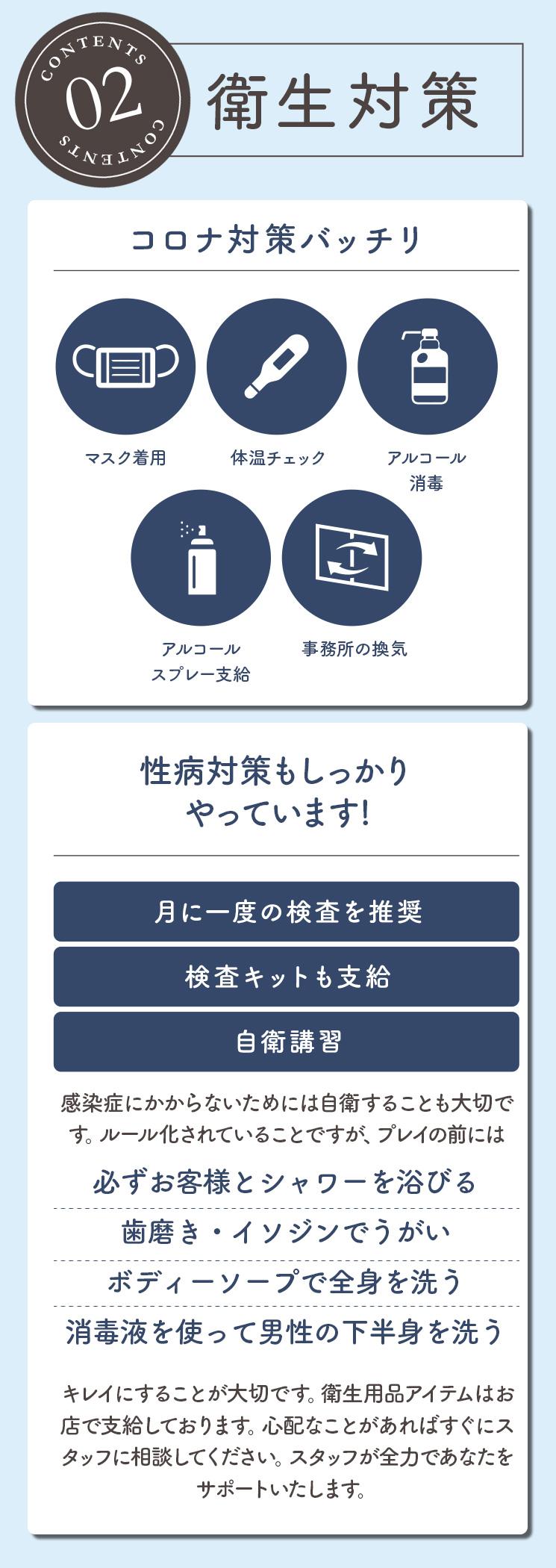 亭主関白日本橋衛生対策