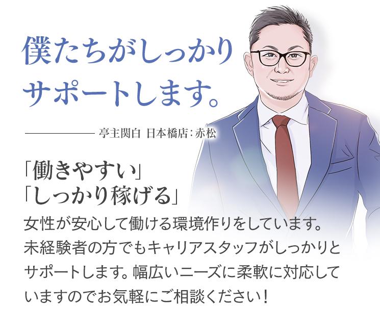 亭主関白日本橋スタッフ
